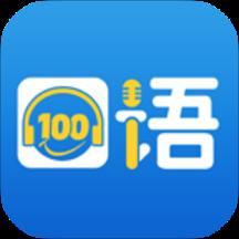 口语100免费下载_华为应用市场|口语100安卓