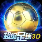 超级足球3D