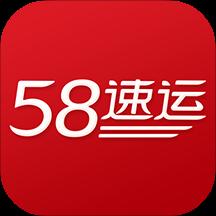华为应用市场_58速运