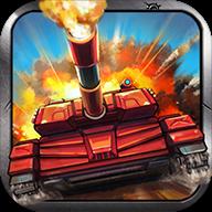 战车世纪-重装机兵坦克大战