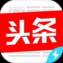 华为应用市场_今日头条极速版