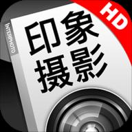 华为应用市场_印象摄影HD