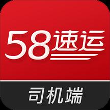 华为应用市场_58速运司机端