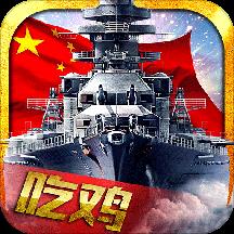 华为应用市场_巅峰战舰