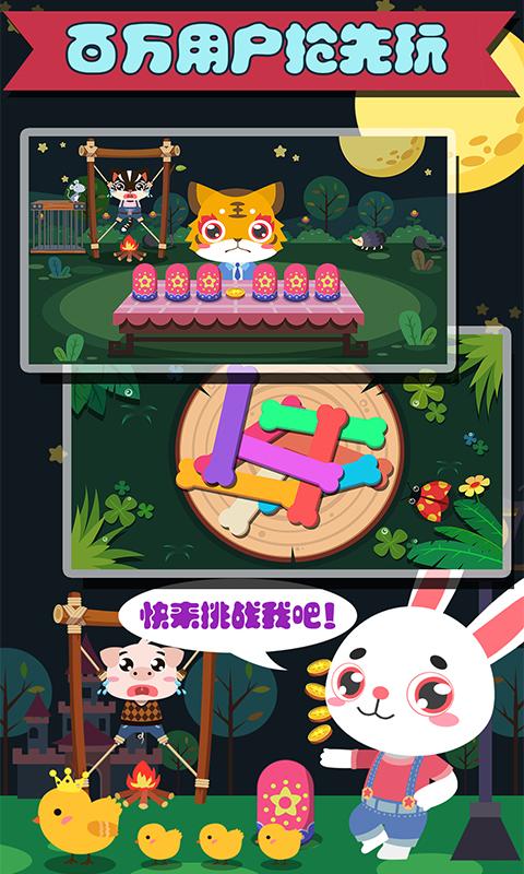 在线免费儿童小游戏_幼儿小伙伴游戏免费下载_华为应用市场|幼儿小伙伴游戏安卓版(1 ...