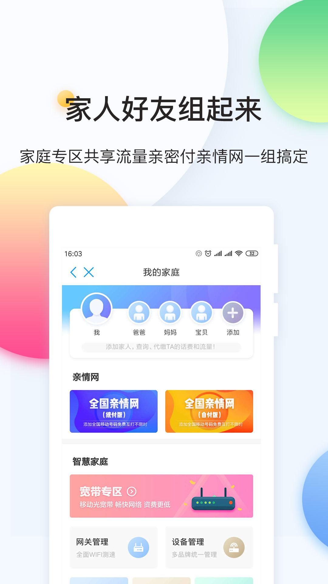 中国移动官方商城_中国移动免费下载_华为应用市场 中国移动安卓版(5.3.0)下载