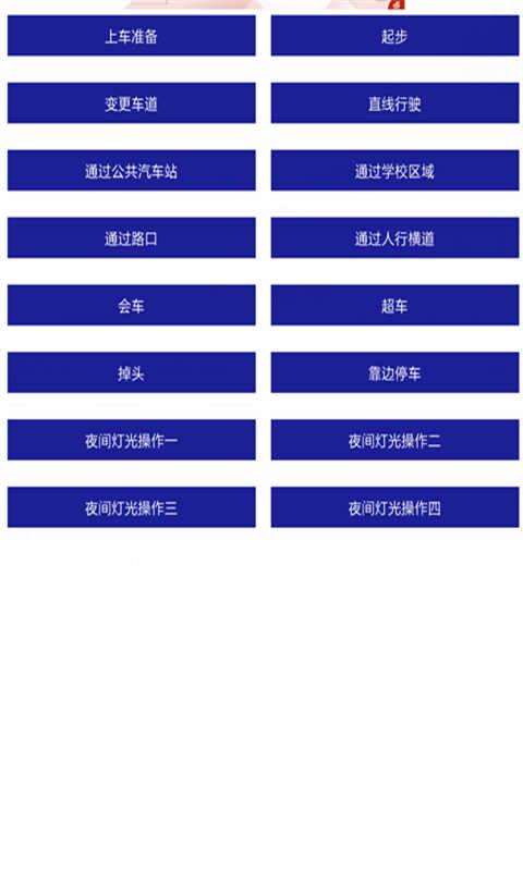 路考电子语音版是一款模拟路考中的考试项目(灯光
