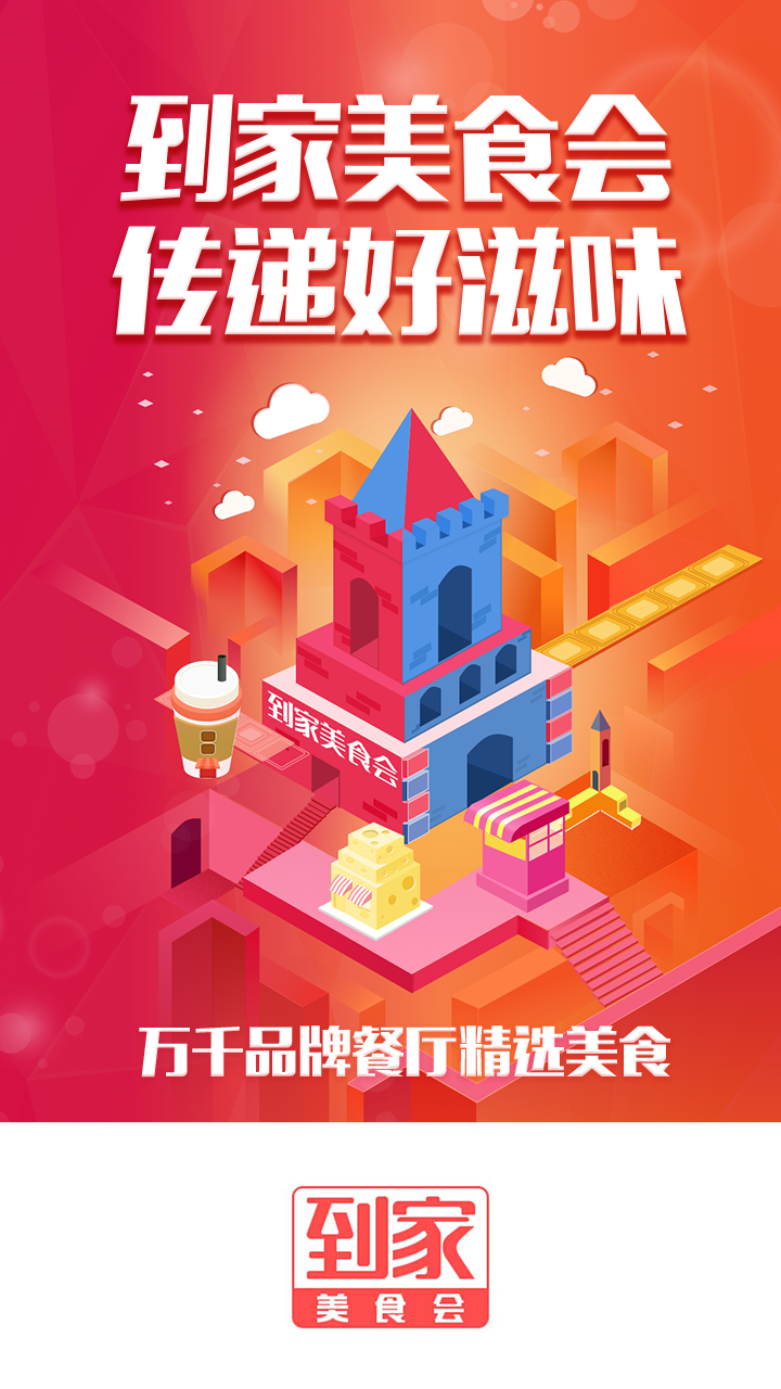 到家美食会北京_到家美食会免费下载_华为应用市场 到家美食会安卓版(5.9.12)下载