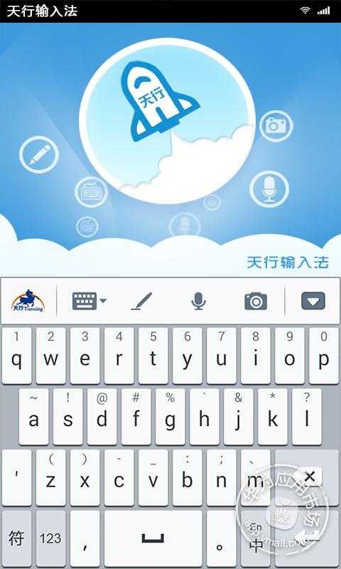 天行输入法免费下载_华为应用市场|天行输入法安卓版