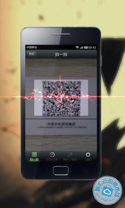 可以扫描照片的手机软件