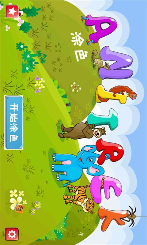 贝贝-儿童涂色——不仅仅只是涂色,还有学习字母,认识动物,认识简单