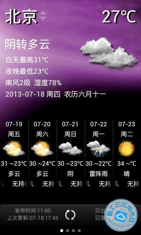 中国天�:h��dyojz&n_中国天气免费下载_华为应用市场 中国天气下载 中国版
