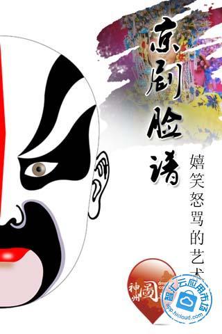 京剧脸谱嬉笑怒骂的艺术图片