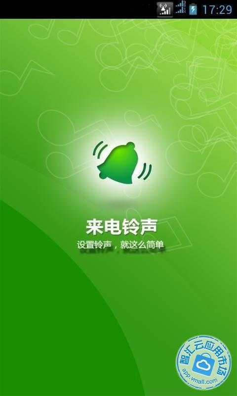 来电铃声免费下载_华为应用市场|来电铃声下载|来电