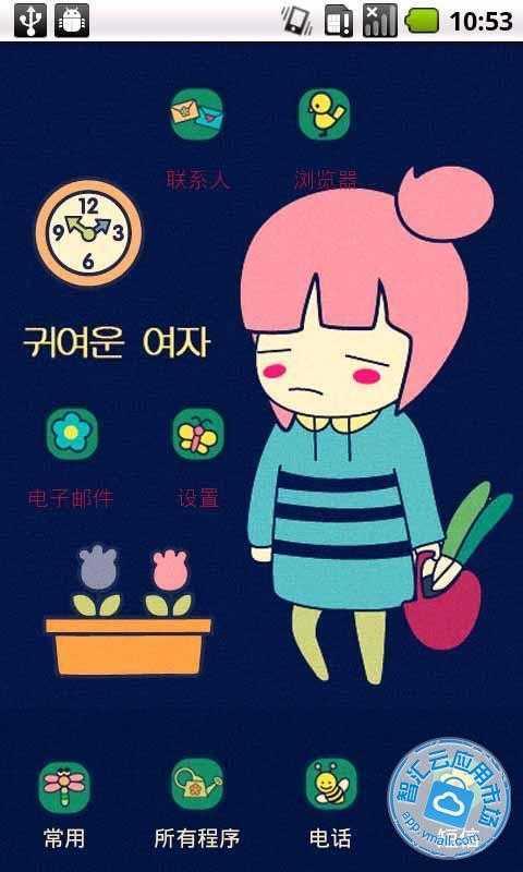 yoo桌面主题-可爱的小粉发