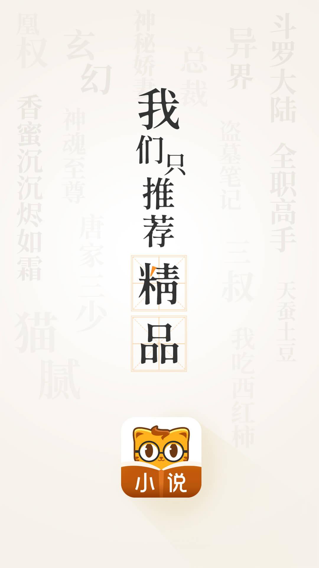 校园小说_七猫精品小说免费下载_华为应用市场|七猫精品小说安卓版(5.7.8)下载