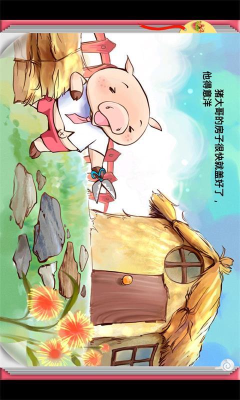 寓言故事-三只小猪