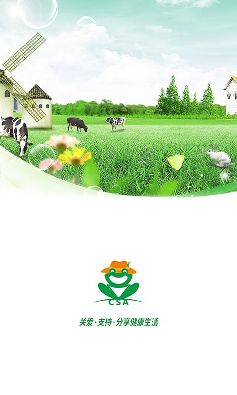 板块介绍  csa农场为农场提供一站式农业综合服务.