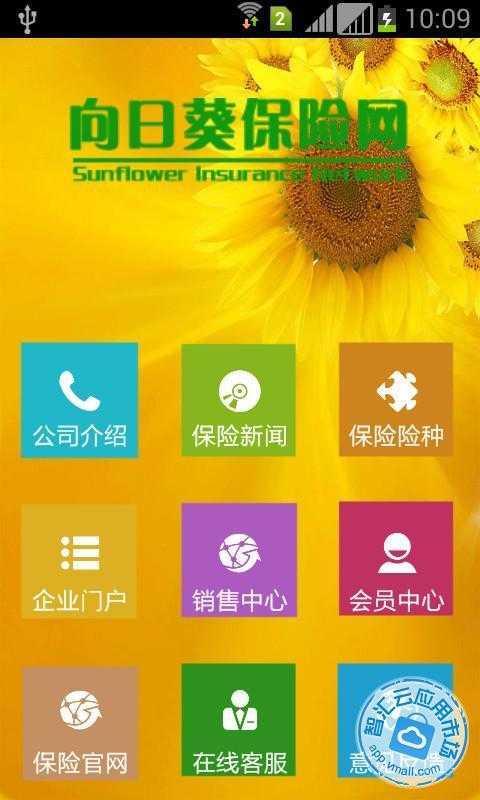 【向日葵保险网公司简介】向日葵保险网简介|向日葵网