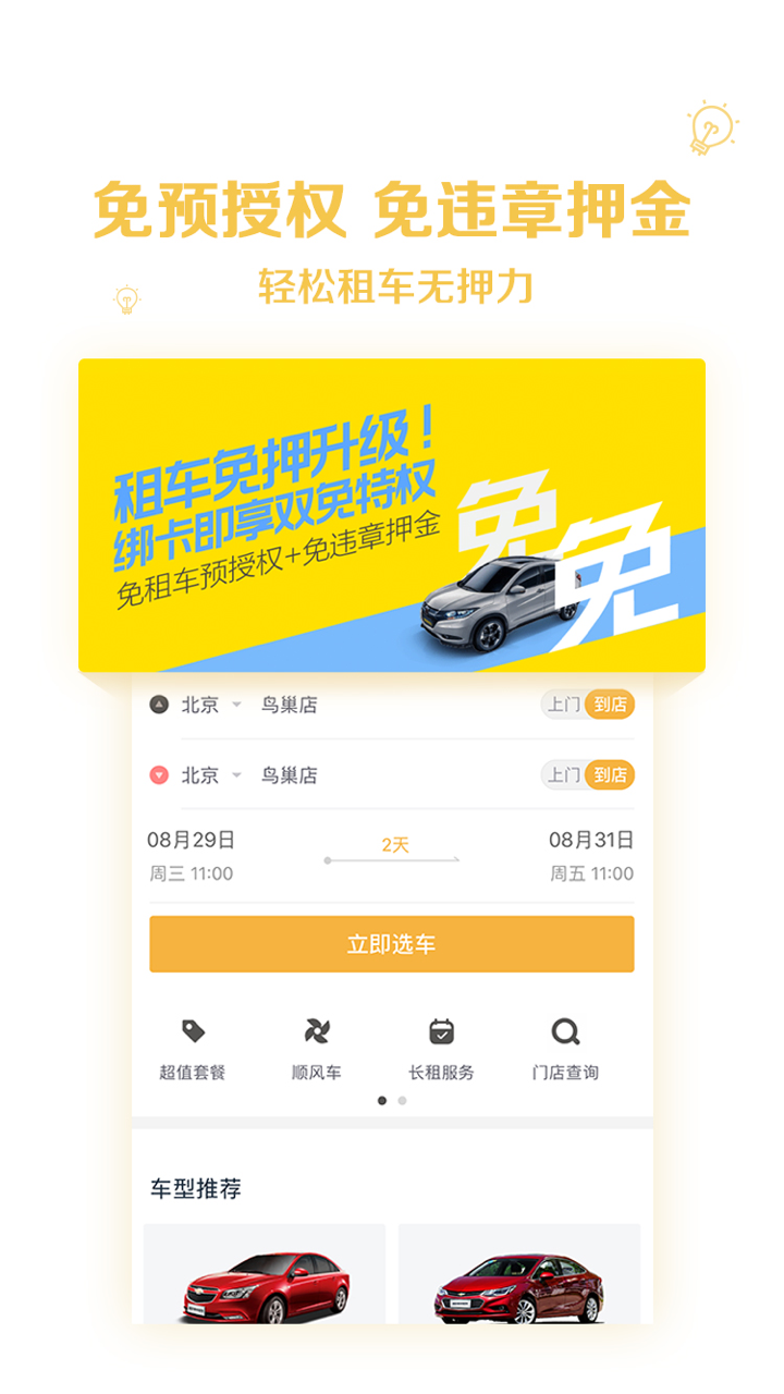 神州租车官网_神州租车免费下载_华为应用市场|神州租车安卓版(6.5.0)下载