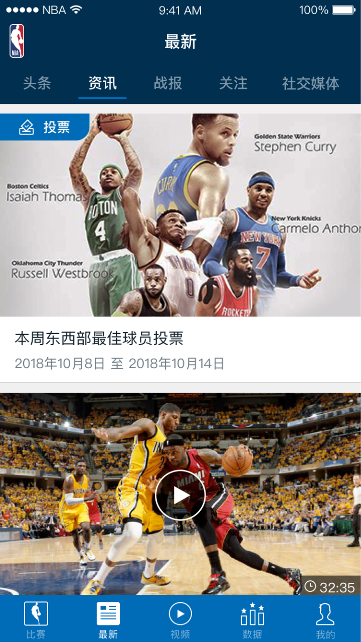 ii直播下载_NBA免费下载_华为应用市场 NBA安卓版(5.3)下载