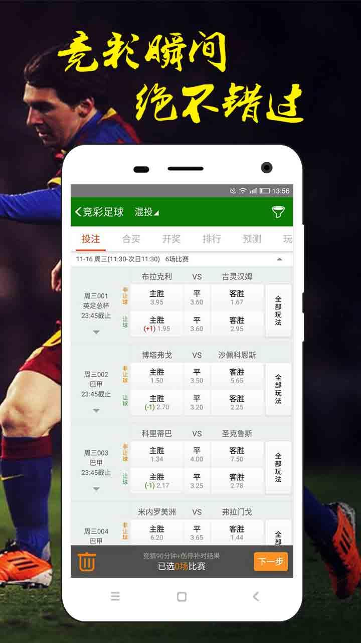 足球资讯哪个网站好_竞彩足球分析师