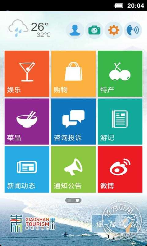 华为应用市场  软件 出行导航 萧山旅游  大小:10.