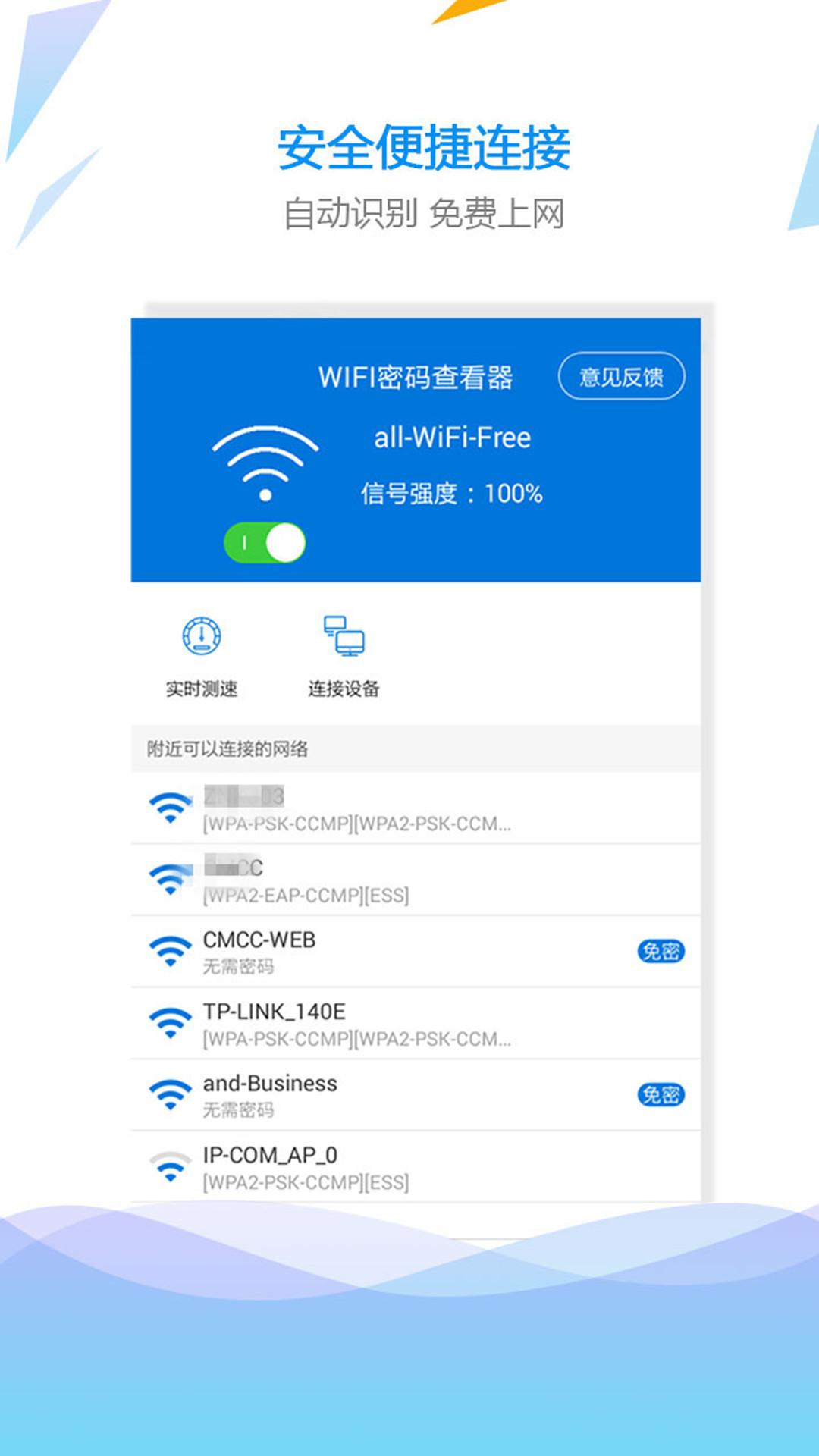 wifi密码查看器_Wifi密码查看器免费下载_华为应用市场|Wifi密码查看器安卓版(1.4.0 ...