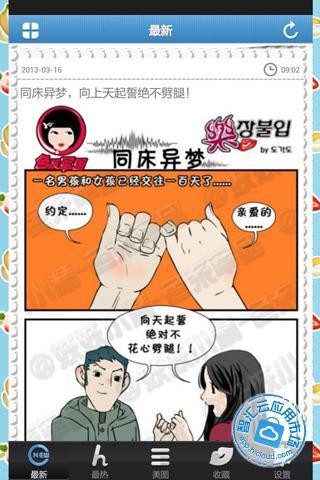 木木卡通说段子