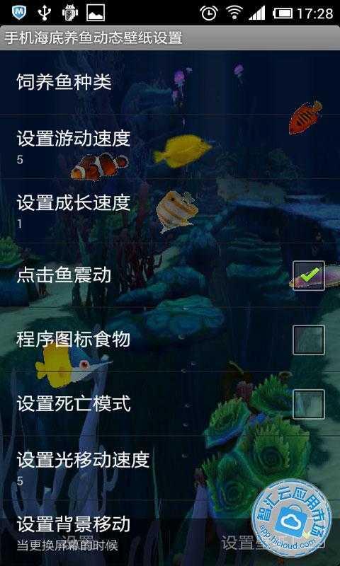 手机海底养鱼动态壁纸免费下载