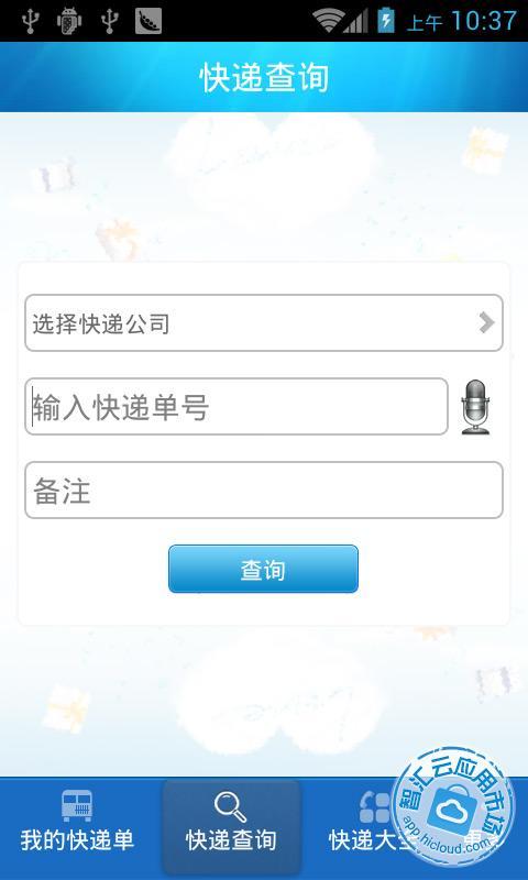 中铁快运等70多家快递物流公司,可以语音输入快递单号,能查询快递单的图片