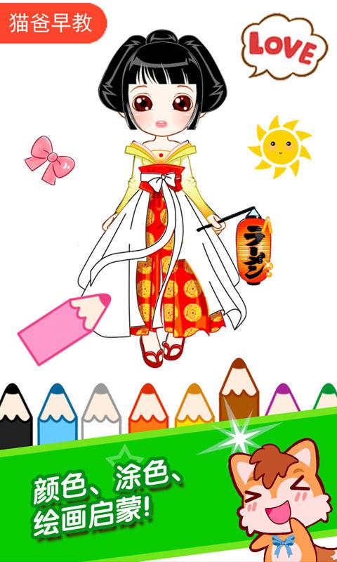 宝宝公主涂色本 截图 儿童童宝宝喜欢玩的涂色学颜色app.