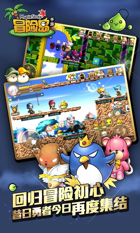冒险岛手游免费下载_华为应用市场|冒险岛手游安卓版