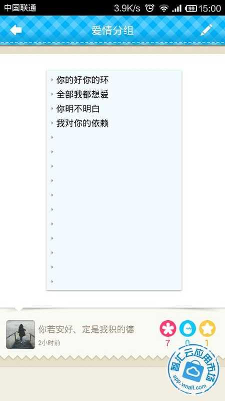qq个性分组免费下载_华为应用市场|qq个性分组下载|qq