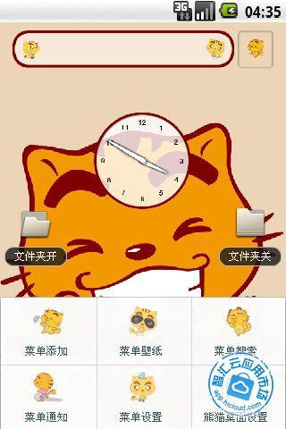 可爱烤猫-桌面主题 - 华为应用市场