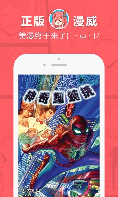 牛鹿漫画_网易漫画免费下载_华为应用市场|网易漫画安卓版(4.0.0)下载