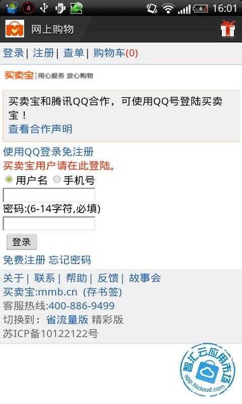网上购物 买卖宝免费下载_智汇云应用市场 网上