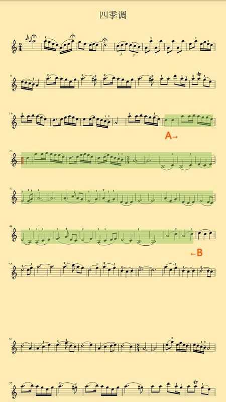 嗨谱小提琴版