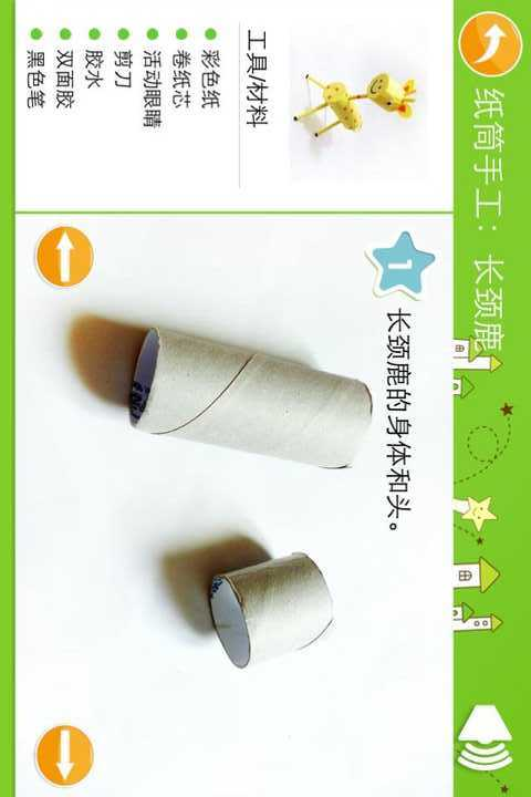 纸筒制作空间作品步骤