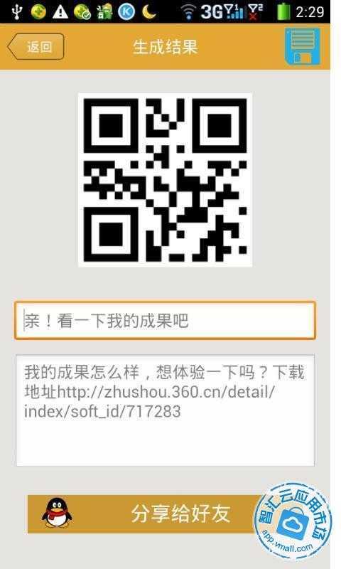 分享到:qq空间新浪微博腾讯微博人人网     其他安装方式 二维码生成