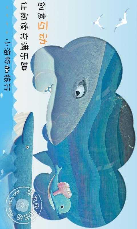 解海洋哺乳动物的
