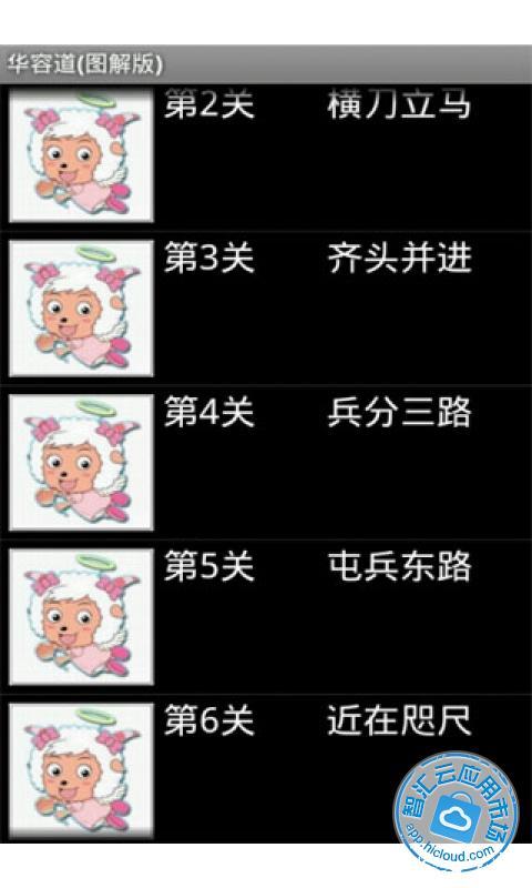 华容道(图解版)