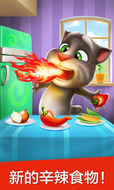 安卓手机游戏汤姆猫_我的汤姆猫免费下载_华为应用市场|我的汤姆猫安卓版(4.5.5.208)下载