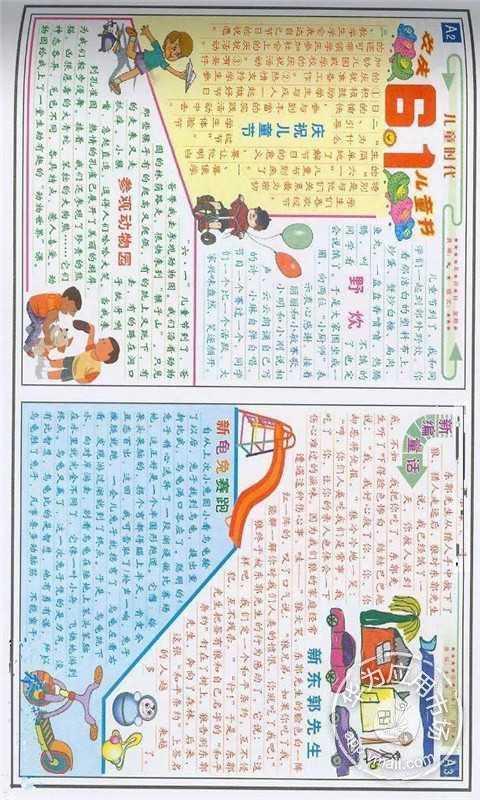 初中,高中手抄报版面设计图,包括语文,数学,英语,环保…全部介绍