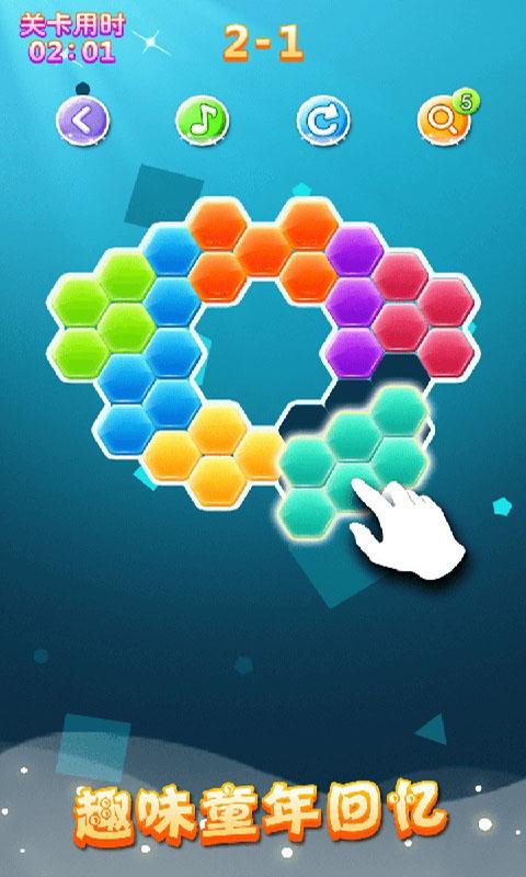 不规则的六边形1024方块碎片拼图大全,让你玩转九宫格拼图和方块六角