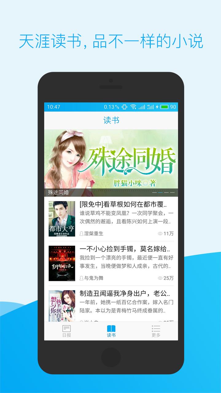 天涯日报免费下载_华为应用市场 天涯日报下载 天涯 ...