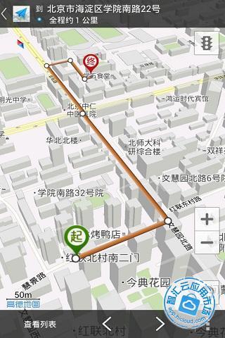 高德地图(免费语音导航)免费下载_智汇云应用