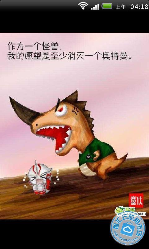 腾讯最火原创漫画童子鸡汤下载:831次