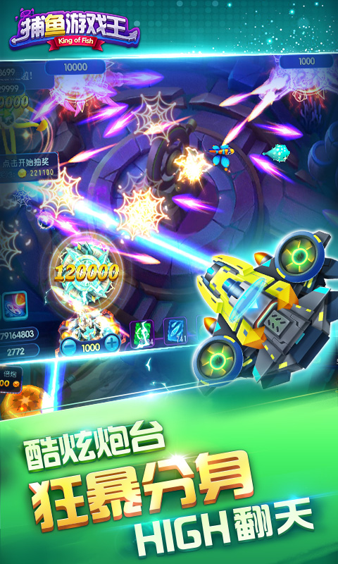 太空战场2中文版资源下载