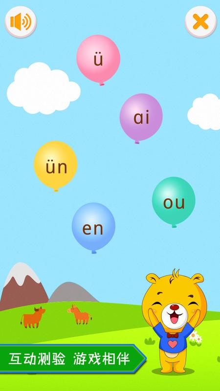 有声读物,本软件包含所有的拼音学习内容,特别适用于幼儿园,一年级,二图片